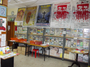 Christain Book Room China Gospel Publishing